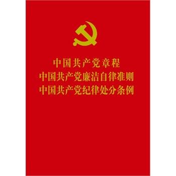 中国共产党廉洁自律准则 中国共产党纪律处分条例(增订本)