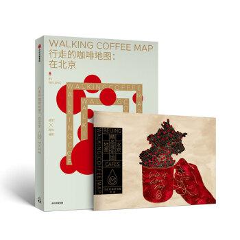行走的咖啡地图