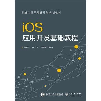iOS应用开发基础教程