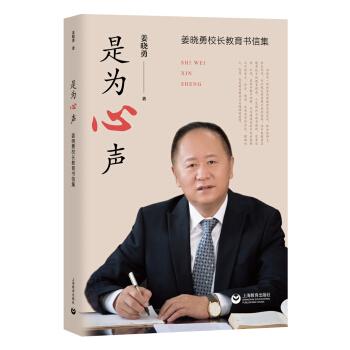 是为心声:姜晓勇校长教育书信集