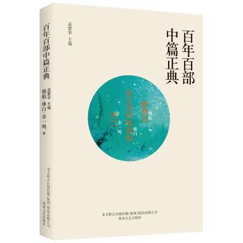 百年百部中篇正典:断桥记+长江为何如此远+不二