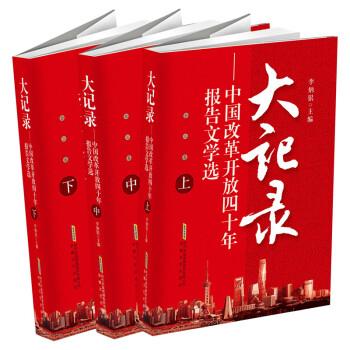 大记录:中国改革开放四十年报告文学选