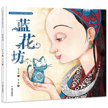 中国非物质文化遗产图画书大系:蓝花坊