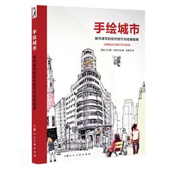 手绘城市:城市速写的创作技巧与绘画指南-W