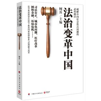 法治变革中国
