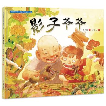 中国非物质文化遗产图画书大系:影子爷爷