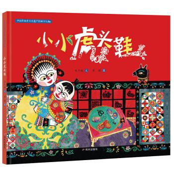 中国非物质文化遗产图画书大系:小小虎头鞋