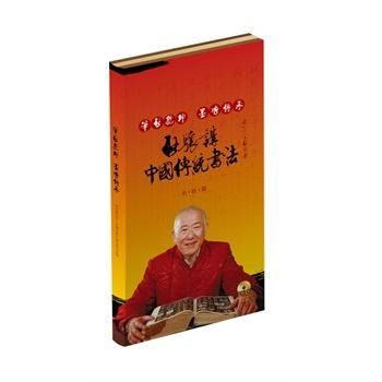 笔启乾坤墨香传承 :启骧讲中国传统书法(光盘)