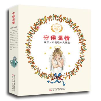 童立方·凯特·格林威提名奖得主露丝·布朗作品:守候温情 双语绘本典藏集(套装全10册)