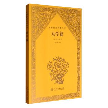 中国教育名著丛书·劝学篇