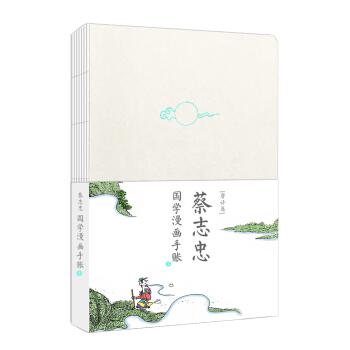 蔡志忠唐诗手账本
