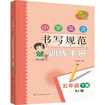 小学英语书写规范训练手册 五年级下册(人教版)