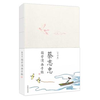 蔡志忠宋词手账本