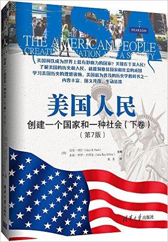 美国人民:创建一个国家和一种社会(下卷)(第7版)