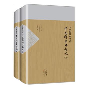 中国禅学思想史(上下册)