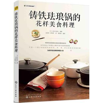 铸铁珐琅锅的花样美食料理
