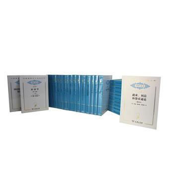 汉译世界学术名著丛书·分科本·经济学类(120年纪念版)