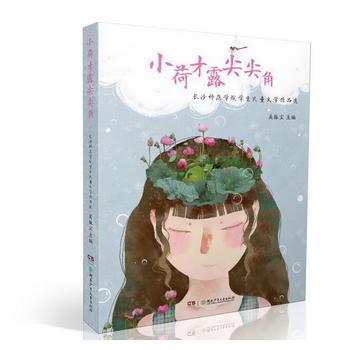 小荷才露尖尖角——长沙师范学院学生儿童文学作品选