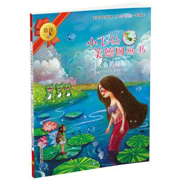 小飞仙美德图画书 15 人鱼的眼泪