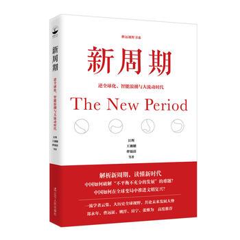 新周期:逆全球化、智能浪潮与大流动时代