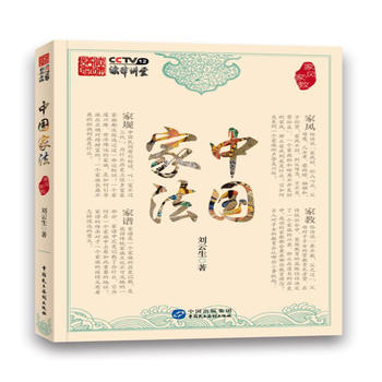 中国家法:家风家教