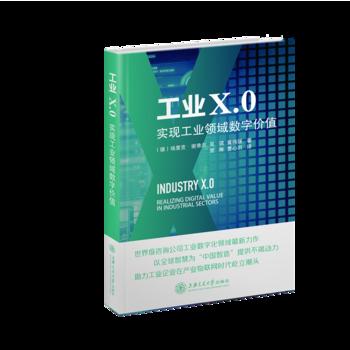 工业X.0:实现工业领域数字价值