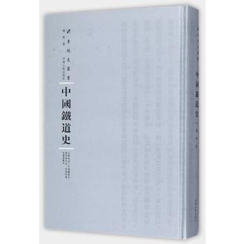 中国铁道史(第三辑)