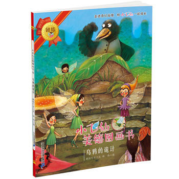 小飞仙美德图画书 14 乌鸦的诡计
