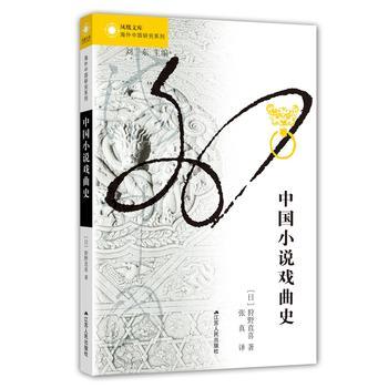中国小说戏曲史
