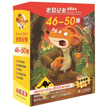 老鼠记者全球版 礼盒装 第五辑 (46-50)
