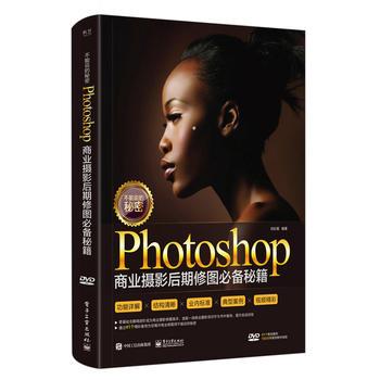 不能说的秘密:Photoshop商业摄影后期修图必备秘籍(全彩)(含DVD光盘1张)