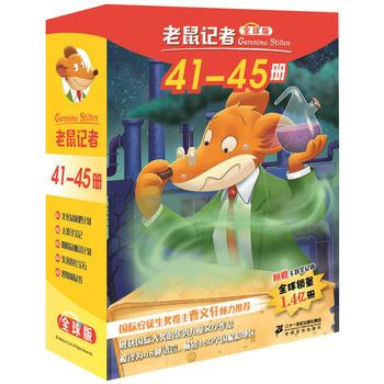 老鼠记者全球版 礼盒装 第五辑 (41-45)