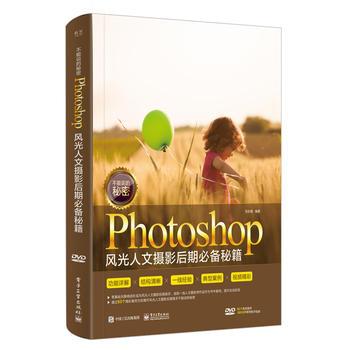 不能说的秘密:Photoshop风光人文摄影后期必备秘籍(全彩)(含DVD光盘1张)