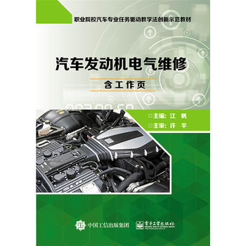 汽车发动机电气维修