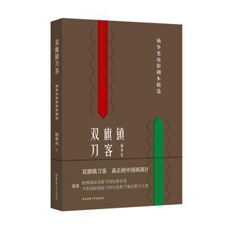 双旗镇刀客:杨争光电影剧本精选