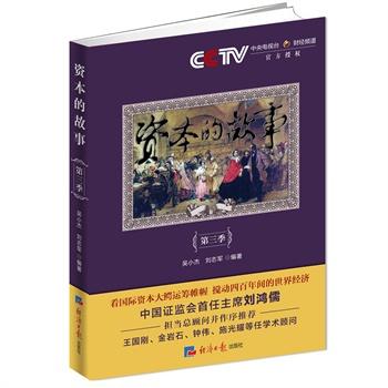 资本的故事第三季 cctv 央视财经频道纪录片 官方授权