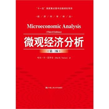 经济科学译丛:微观经济分析(第三版)