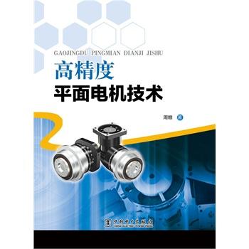 高精度平面电机技术