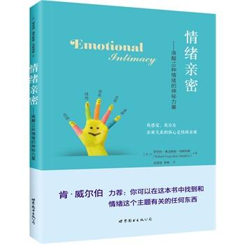 情绪亲密:唤醒19种情绪的隐秘力量