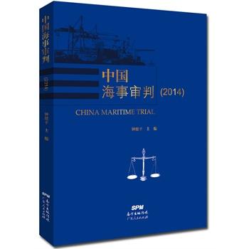 中国海事审判(2014)