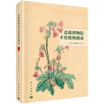 北疆博物院手绘植物图录(精装)
