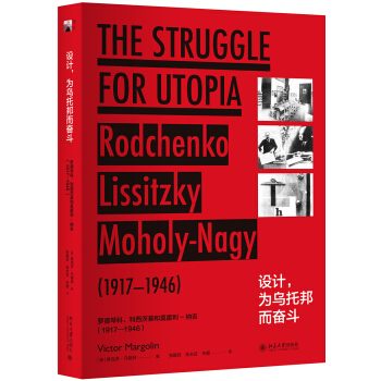 设计,为乌托邦而奋斗:罗德琴科、利西茨基和莫霍利-纳吉(1917—1946)