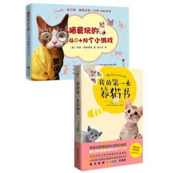 猫咪养护入门手册养猫指南:猫爱玩的40+N个小游戏+我的一本养猫书