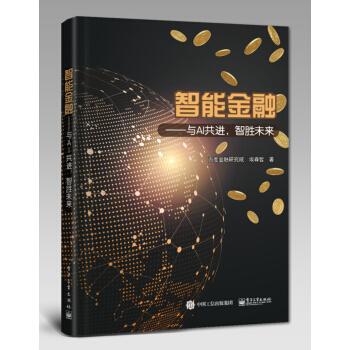 智能金融――与AI共进,智胜未来