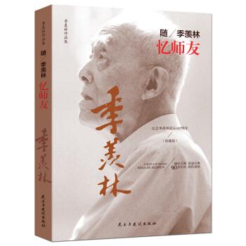 季羡林作品集:随季羡林忆师友(珍藏版)