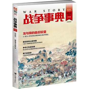 战争事典032(修订版)
