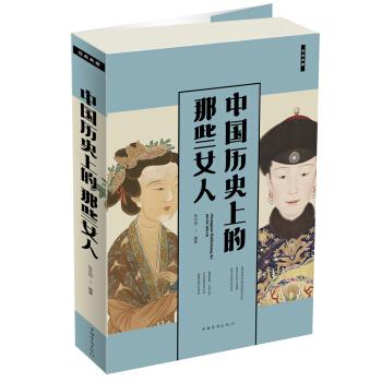 中国历史上的那些女人
