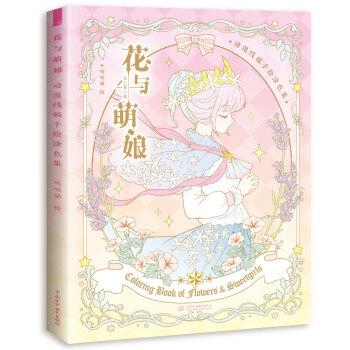 花与萌娘:动漫线稿手绘涂色集