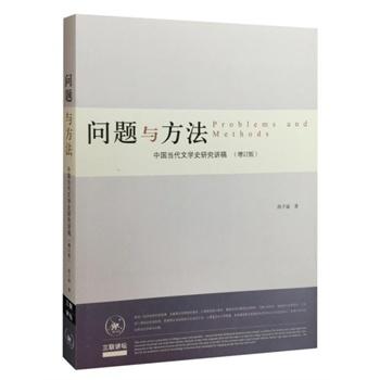 问题与方法:中国当代文学史研究讲稿(增订版)