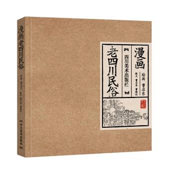 漫画老四川民俗